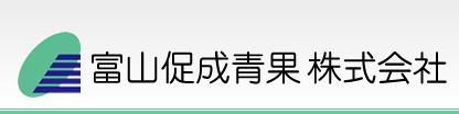 富山促成青果株式会社